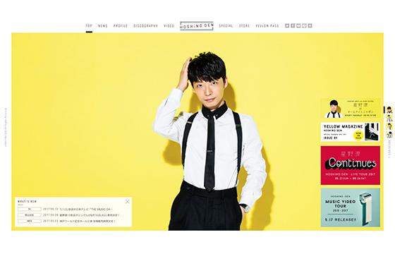 星野源オフィシャルサイト