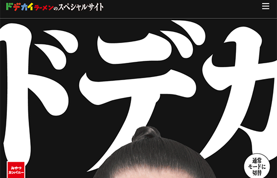 ドデカイラーメンのスペシャルサイト