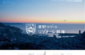 星野リゾート リゾナーレ熱海