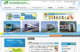 JR東日本旅客鉄道株式会社 千葉支社