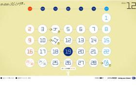 めくるめくカレンダー