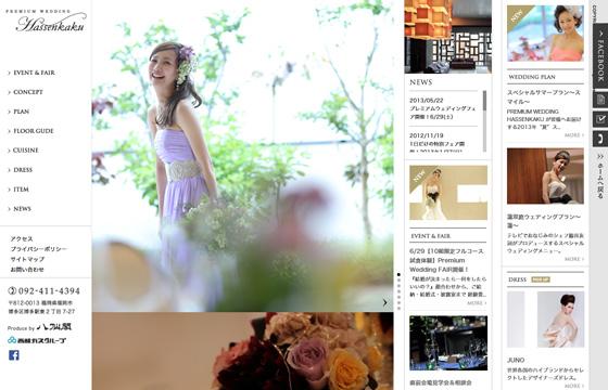 PREMIUM WEDDING Hassenkaku