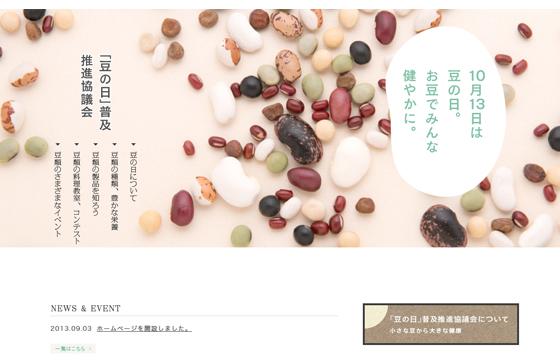 豆の日普及推進協議会