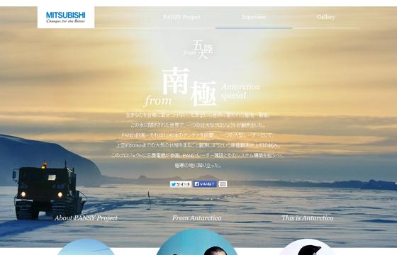 三菱電機 from ME:from南極