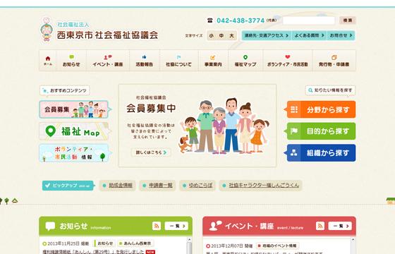 西東京市社会福祉協議会