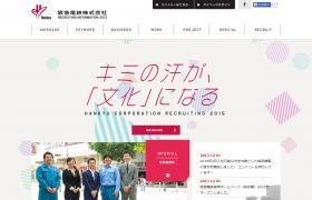 阪急電鉄株式会社 | 採用情報201