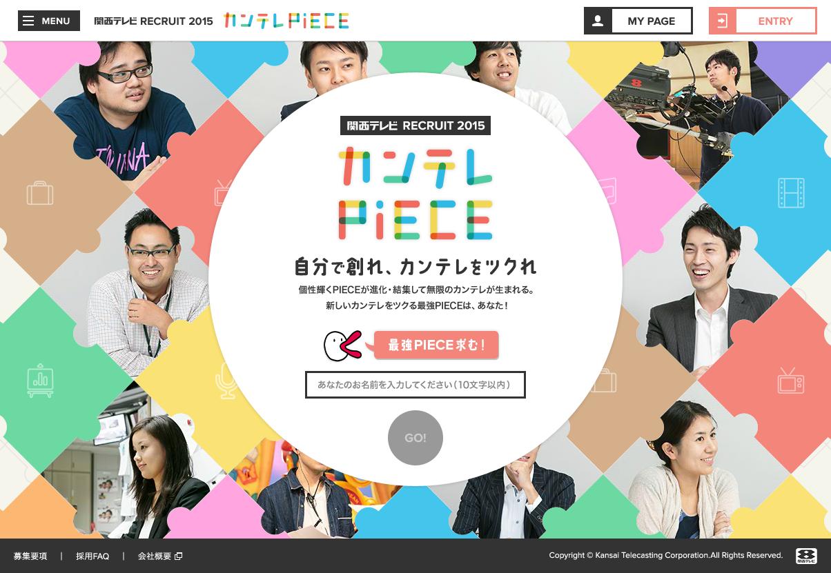 関西テレビ RECRUIT 2015 カンテレPIEC