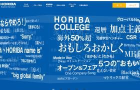 採用サイト|HORIBAグループ