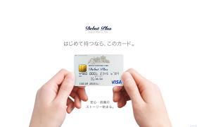 はじめて持つなら、このカード。三井住友VISAデビュープラスカード