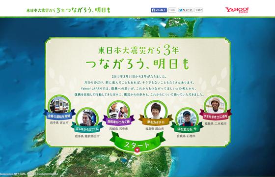 東日本大震災から3年 つながろう、明日も - Yahoo! JAPAN