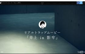 リアルトラップムービー『井上in影牢』