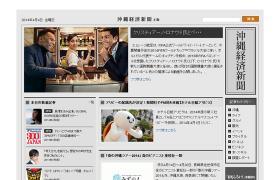 沖縄経済新聞