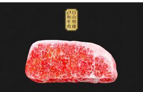 日山特撰・和牛肉